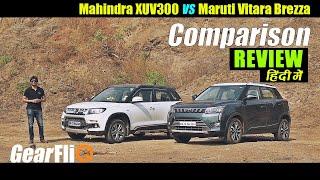 Mahindra XUV300 Vs Maruti Vitara Brezza | कौनसी है बेहतर?