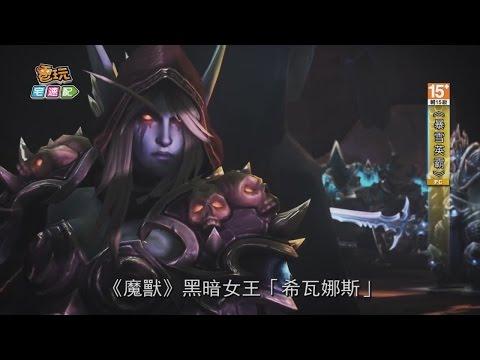 台灣-電玩宅速配-20150331 1/5 《暴雪英霸》女王希瓦娜斯死很大怎辦