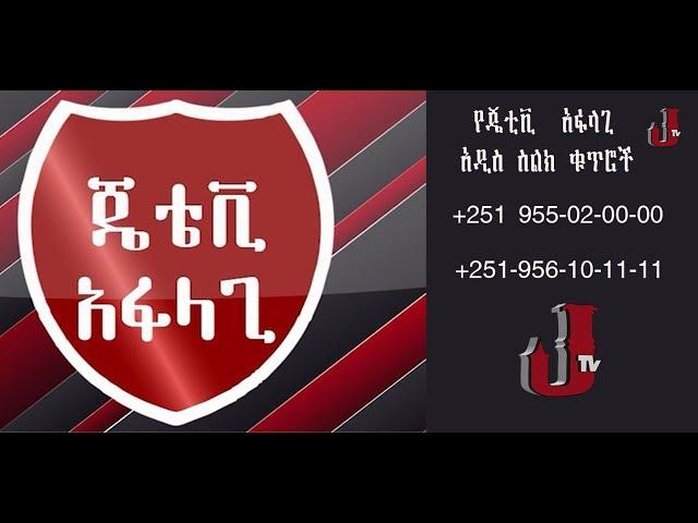 JTV Afalagi Contact Details