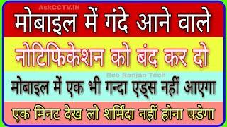 मोबाइल में गंदे आने वाले नोटिफिकेशन को बंद कर दो ! How to Stop Notification - Reo Ranjan Tech