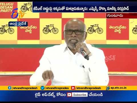 TDP MLC Dokka Manikya Vara Prasad Slams BJP | Over Comments on CM Chandrababu & Lokesh