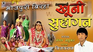 download lagu Superhit Bhojpuri Birha 2017 - खुनी सुहागन - Khooni gratis