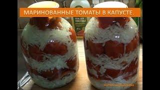 Маринованные томаты в капусте .