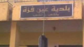 مظاهرات في بلدية عين فزة لاسقاط رئيس البلدية