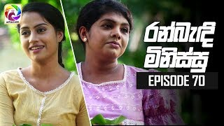 Ran Bandi Minissu Episode 70 || 22nd July 2019
