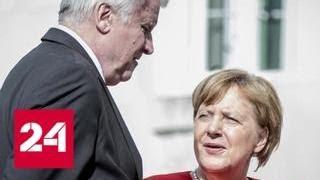 Правительство Меркель сравнили с немецкой сборной - Россия 24