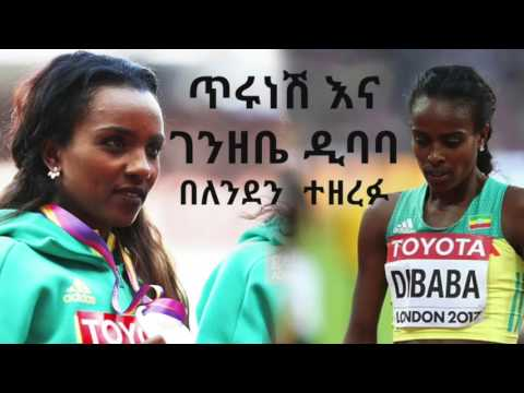 Tirunesh Dibaba, Genzebe Dibaba & Other Ethiopian Athletes Robbed In London | በለንደን ተዘረፉ