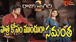 Raju Gari Gadhi 2 Press Meet || Akkineni Nagarjuna and Akkineni Samantha