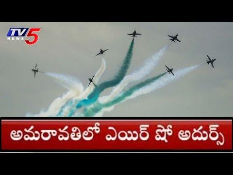 అమరావతిలో ఎయిర్ షో అదుర్స్..! | Mega Air Show in Amaravati | TV5 News