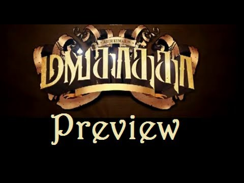 Mangatha Tamil Movie Preview video