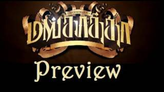 Mankatha - mangatha tamil movie preview