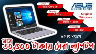 Best Low Budget Laptops in BD 2019 ।। INTEL® CORE™ i3 ।। Laptops Bangla Review ।। Mehedi 360