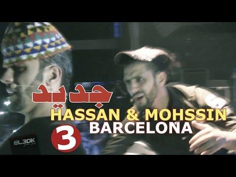 سكيتش حسن و محسن في مدينة برشلونة ( الجزء 2 )