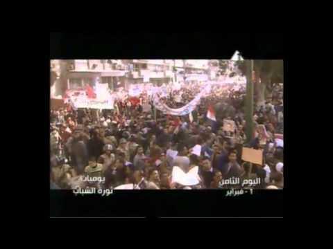 يوميات ثورة الشباب منذ 25-1-2011 الي 11-2-2011