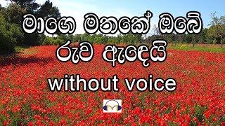 Mage Mathake Obe Ruwa Ande Karaoke (without voice) මාගෙ මතකේ ඔබේ රුව ඇඳෙයි