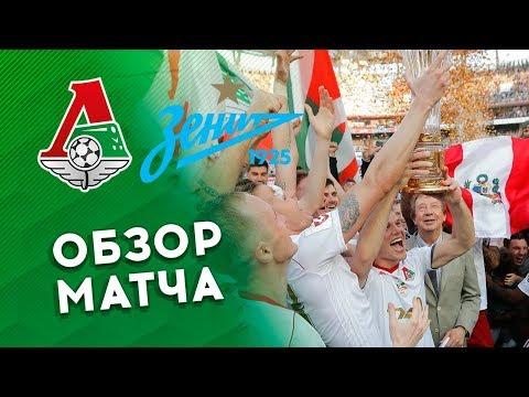 «Локомотив» - «Зенит» - 1:0. Обзор чемпионского матча