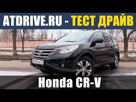 Honda CR-V (2013) - Обзор (Большой тест-драйв)