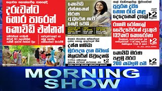 Siyatha Morning Show | 27.08.2021