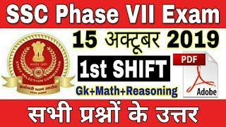 SSC Phase VII 15th October 1st SHIFT Question Paper | ssc phase 7 exam analysis