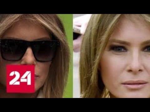 Новая теория заговора: Трампа подозревают в подмене жены - Россия 24