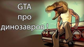 Ютуб динозавры видео тиранодоны