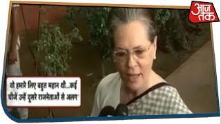 Sonia Gandhi ने Sheila Dikshit को दी श्रद्धांजलि, बोलीं- वो नेता नहीं, दोस्त थीं