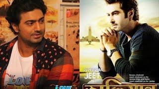 দেবের 'লাভ এক্সপ্রেস', জিতের 'অভিমান'- কে কার উপরে | Dev | Jeet | Love Express | Oviman Movie