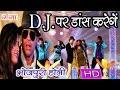 DJ Pe Dance Karenge | DJ पे डांस करेंगे | Bhojpuri hit Holi song 2016 new |