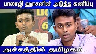 ஜோதிடர் பாலாஜி ஹாசனின் அடுத்த கணிப்பு ;அச்சத்தில் தமிழகம்  | The Tamil Edition