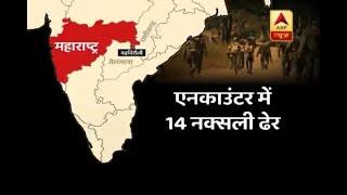 Kaun Jitega 2019: Maharashtra police kill 14 Naxals in encounter
