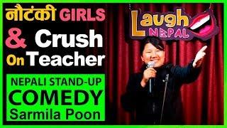Nautanki Girls & Crush on Teacher   Nepali Stand-up Comedy   Sarmila Poon   Laugh Nepal