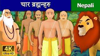 Four Brahmins in Nepali - Nepali Story - Fairy Tales in Nepali - 4K UHD - Nepali Fairy Tales