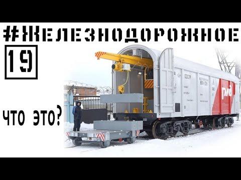 Что такое весоповерочные вагоны? И для чего они нужны! #Железнодорожное - 19 серия.