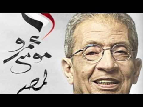 Ba7ib Amr Moussa - شعبولا - عمرو موسى رئيساً لمصر