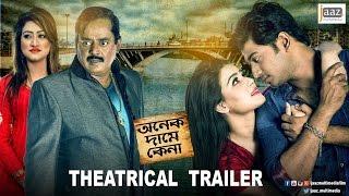 Onek Dame Kena Theatrical Trailer | Mahiya Mahi | Bappy | Dipjol