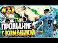 FIFA 19 КАРЬЕРА ЗА ИГРОКА ★ |#31| - ПРОЩАНИЕ С КОМАНДОЙ