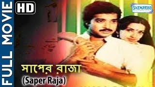 Saper Raja (HD) - Superhit Bengali Movie - Ambika - Arjun - Shemaroo Bengali
