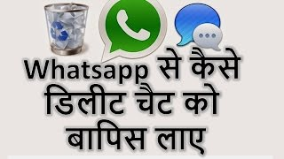 {HINDI} how to recover whatsapp chat after deleting || whatsapp conversation