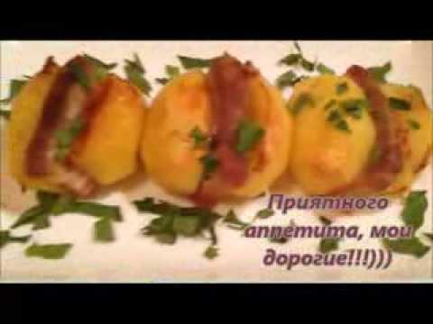 Запечёный картофель с грудинкой