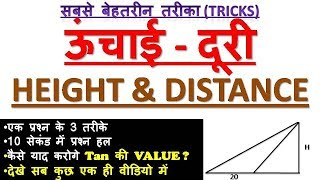 ऊँचाई एबं दूरी(HEIGHT & DISTANCE)BEST TRICK|| Math Shortcuts-2018||Maths Tricks In Hindi||MD CLASSES