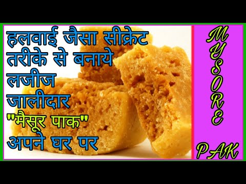 हलवाई जैसा जालीदार मैसूर पाक बनाये Mysore Pak Recipe For Beginners || 100 %Melting Mysore Pak