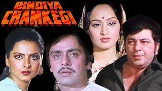 Bindiya Chamkegi Full Movie | Rekha Hindi Movie | Vinod Mehra | Superhit Bollywood Movie