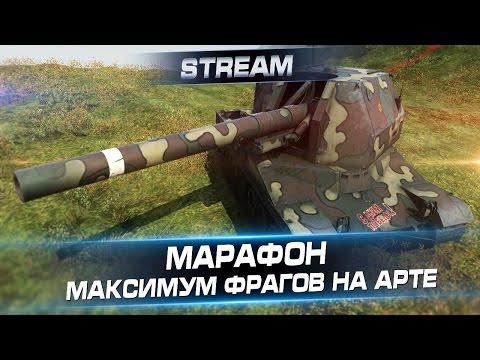 """Стрим МАРАФОН """"Максимум фрагов на АРТЕ"""""""