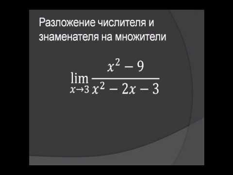 Уроки по пределам - видео