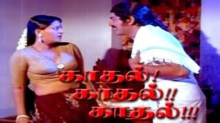 Kadhal Kadhal Kadhal | A.V.Ramanan, Deepa, Surilirajan | Tamil Movie HD