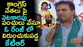Minister KTR Satires On  Congress Party Leaders | KTR  about TRS GOVT Schemes To Telangana People
