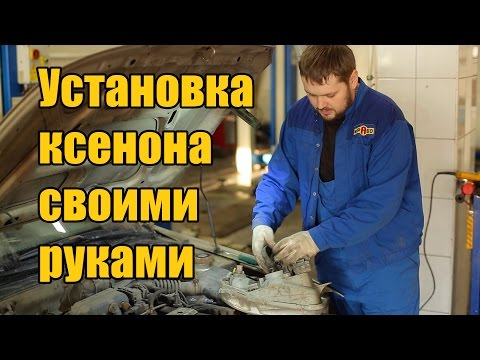 Download Lagu Установка ксенона своими руками на примере Huyndai Accent MP3 Free