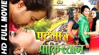 Patna Se Pakistan   Super Hit Full Bhojpuri Movie Dinesh Lal Yadav Nirahua