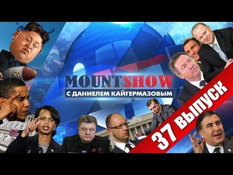 MOUNT SHOW (вып. 37) – Карапуз Ким