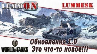 Обновление 1.0 в World of Tanks - Это что-то новое!!! [Стрим]